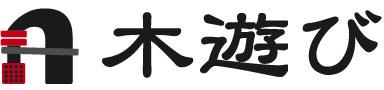 kiasobi:木遊び